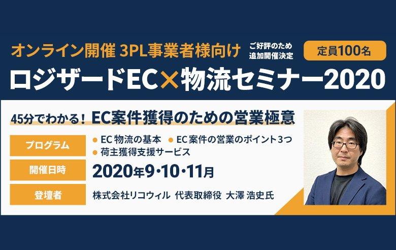 ロジザードEC×物流セミナー2020 <br>~3PL事業者がEC案件獲得に向けて注力すべき3つのポイント~