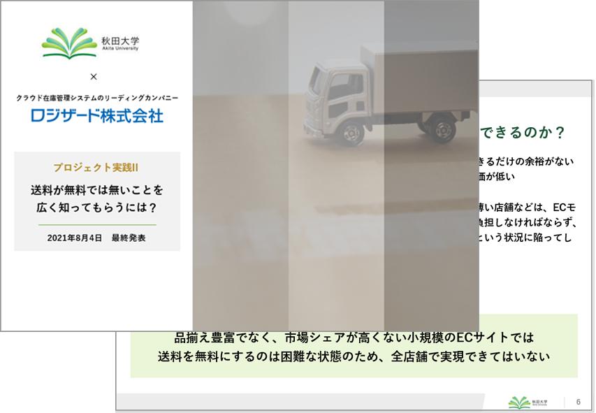 akita_u202102.png