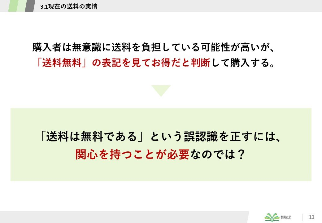 スライド11.JPG