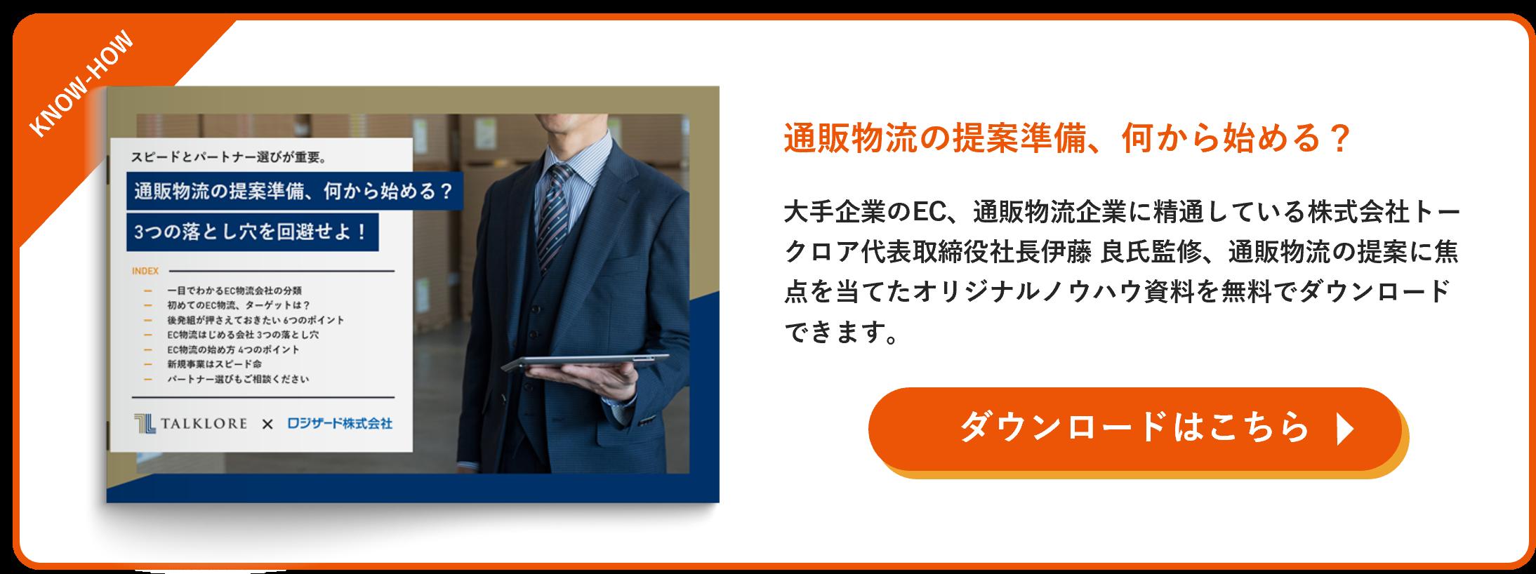 伊藤さん資料.png