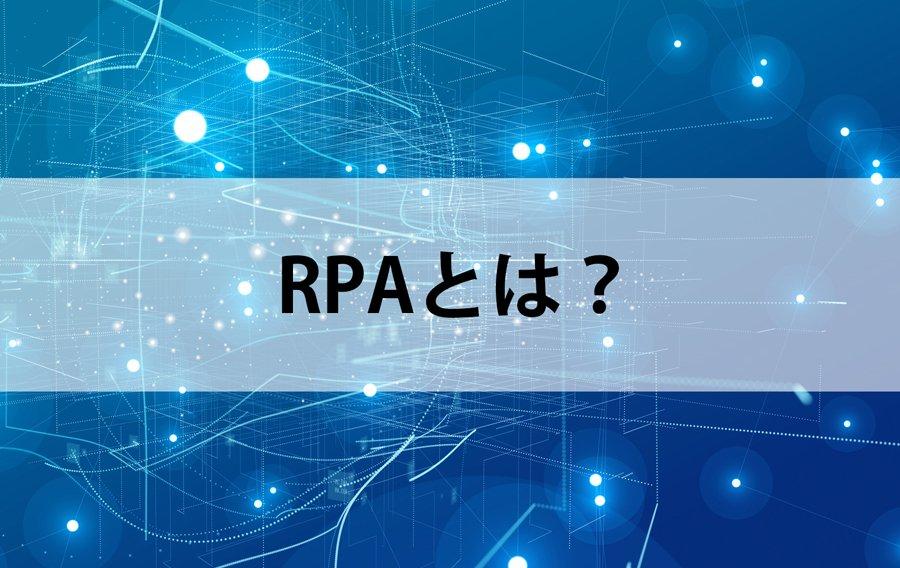 取材:ディヴォートソリューション様 中小企業向け次世代型RPA「アシロボ」について