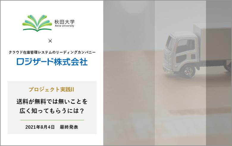 秋田大学 プロジェクト実践Ⅱ:送料が無料では無いことを 広く知ってもらうには?