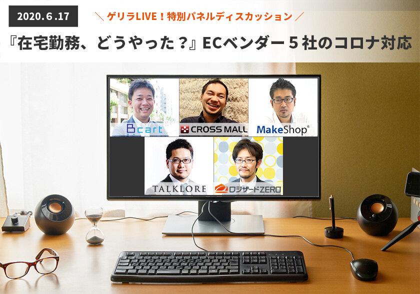 パネルディスカッション:『在宅勤務、どうやった?』ECベンダー5社のコロナ対応