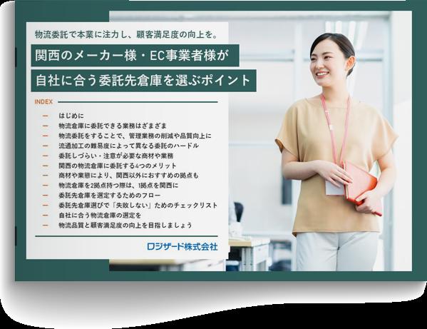 関西のメーカー様・EC事業者様が、自社に合う委託先倉庫を選ぶポイント