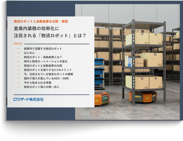 倉庫内業務の効率化に注目される「物流ロボット」とは?